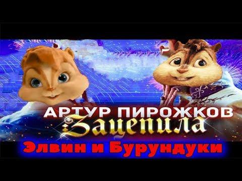 Элвин и Бурундуки Перепели Песню Зацепила(Артур Пирожков)
