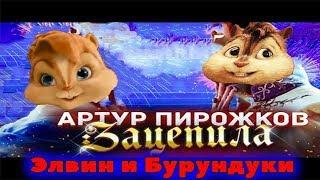 Download Элвин и Бурундуки Перепели Песню Зацепила(Артур Пирожков) Mp3 and Videos