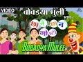 Bobadya Mulee : Chhan Chhan Goshti ~ Marathi Animated  Children's Story