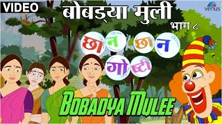 Bobadya Mulee : Chhan Chhan Goshti ~ Marathi Animierte Kinder-Geschichte