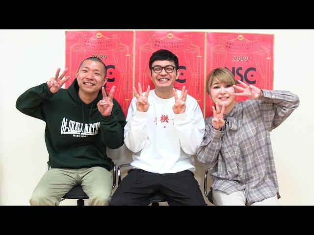 「NSC語ログ」#11 大阪33期 ヒガシ逢ウサカ × 紅しょうが 稲田