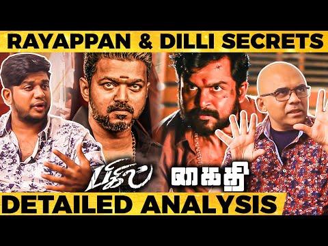 Rayappan Vijay Secrets! & Dilli(Karthi) is a Police in Kaithi? - Bigil & Kaithi Complete Analysis