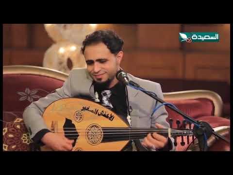 صلاح الأخفش | حبيبي انت وينك من زمان | بيت الفن | قناة السعيدة