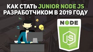 Как стать Junior Node JS разработчиком