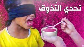 تحدي التذوق بين عمو و شريدة شوفو ايش صار في سلتلت 😂