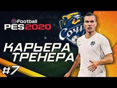 Прохождение PES 2020 [карьера] #7