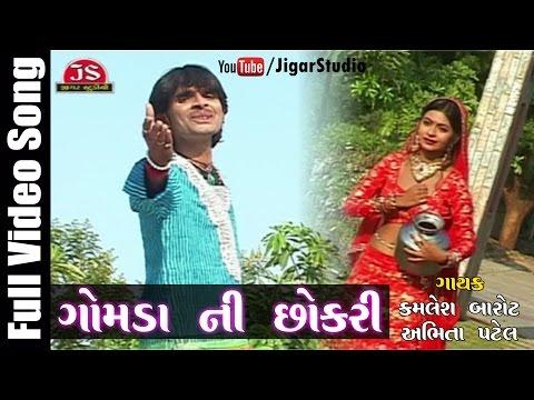 Gomada Ni Chhokari - Kamlesh Barot - Gujarati Romantic Song