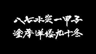 八七水災一甲子.塗厝洋樓九十冬  (2019)