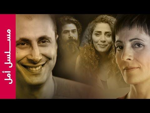 مسلسل أمل - 12: الحشد الشعبي | Amal ᴴᴰ Arabic Television Drama