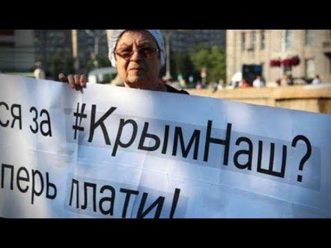 Как Крым процветает за наши деньги!