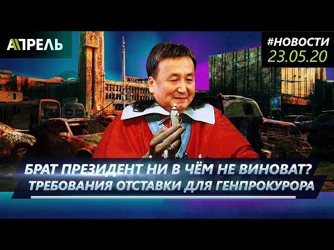 Кыргызстан: Жээнбековы устанавливают тоталитаризм