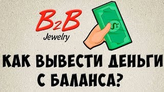 B2B Jewelry - КАК ВЫВЕСТИ ДЕНЬГИ С БАЛАНСА?