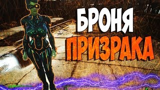 Fallout 4 БРОНЯ ПРИЗРАКА НЮМОД