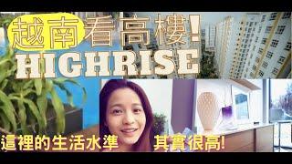 越南看高樓公寓! 這裡的生活水準其實很高