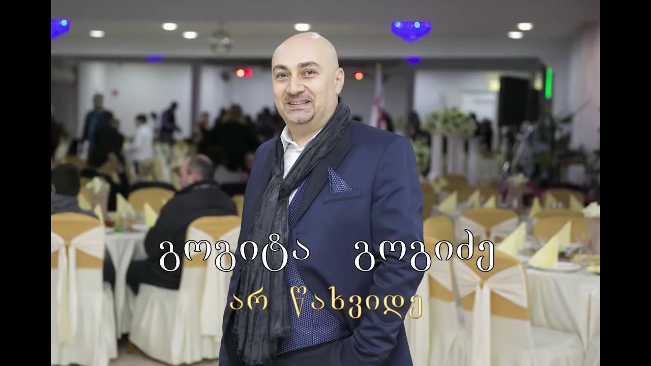 gogita-gogidze-ar-caxvide-gogita-gogidze-ar-tsakhvide-gogita-gogidze