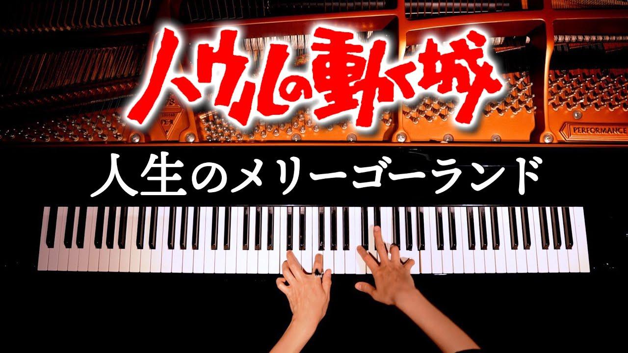 「人生のメリーゴーランド」ハウルの動く城【楽譜あり】Howl's Moving Castle - ジブリ - Ghibli - 耳コピピアノカバー - Piano Cover - CANACANA