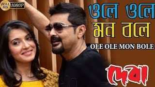 ওলে ওলে মন বলে | Deba | Prasenjit | Arpita | Shaan | Rema Lahiri | New Bengali HD Movie Video Song