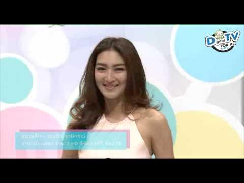 DTV4ALL - เขมนิจ จามิกรณ์ - ช่อง 7 HD ดิจิตอลทีวี ช่อง 35