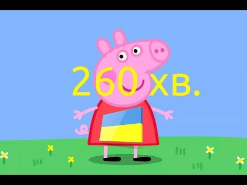 Свинка Пеппа українською мовою — 1 сезон всі серії підряд