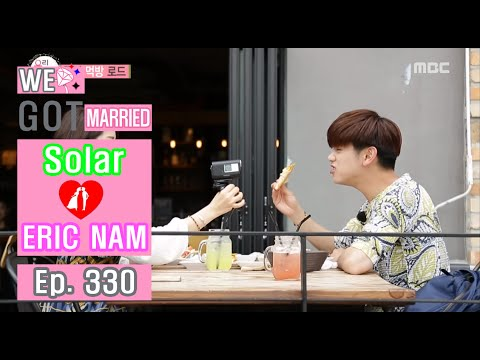 [We got Married4] 우리 결혼했어요 - Eric Nam ♥ Solar, Eating broadcasts 20160716