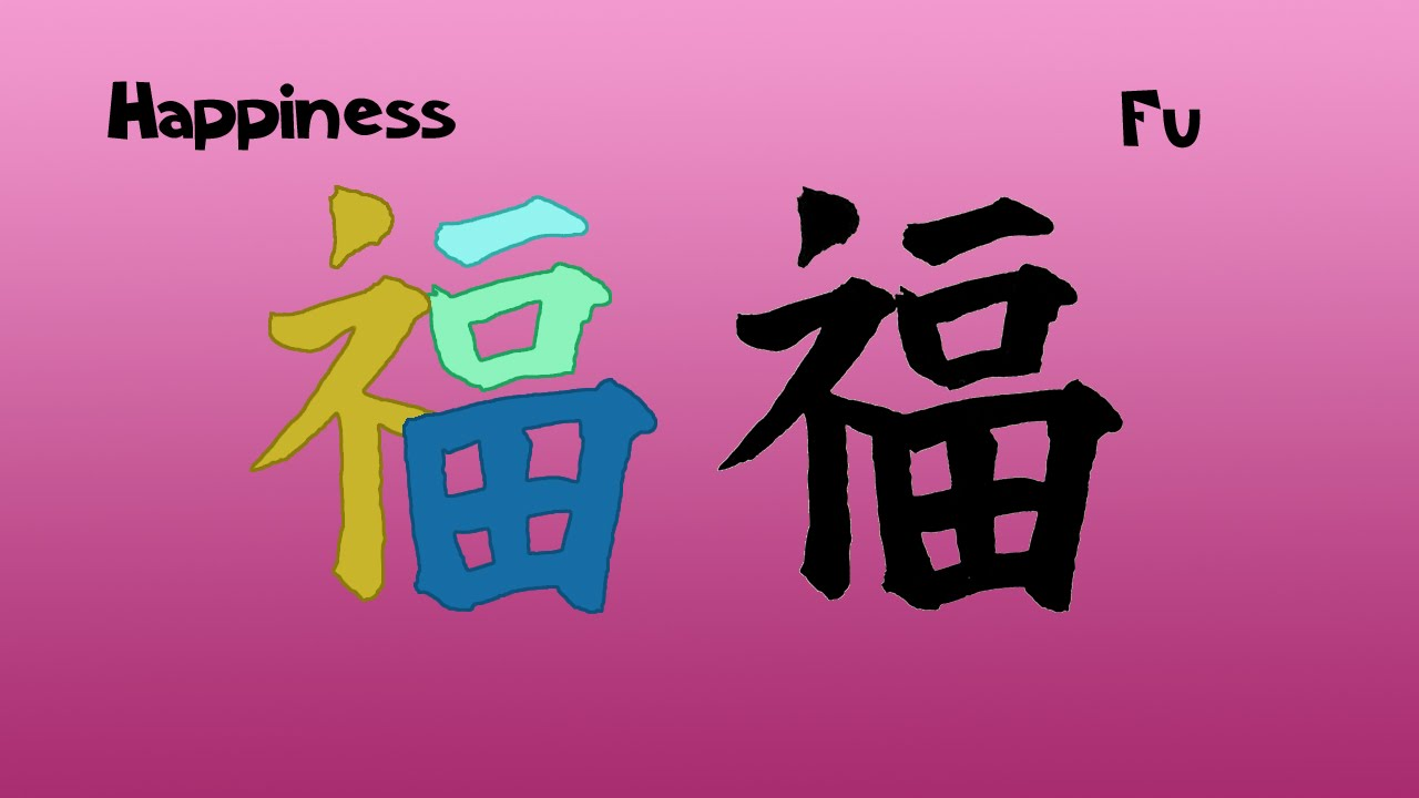 Chinese Characters Cheer Happiness Fu Describes A Full Stomach