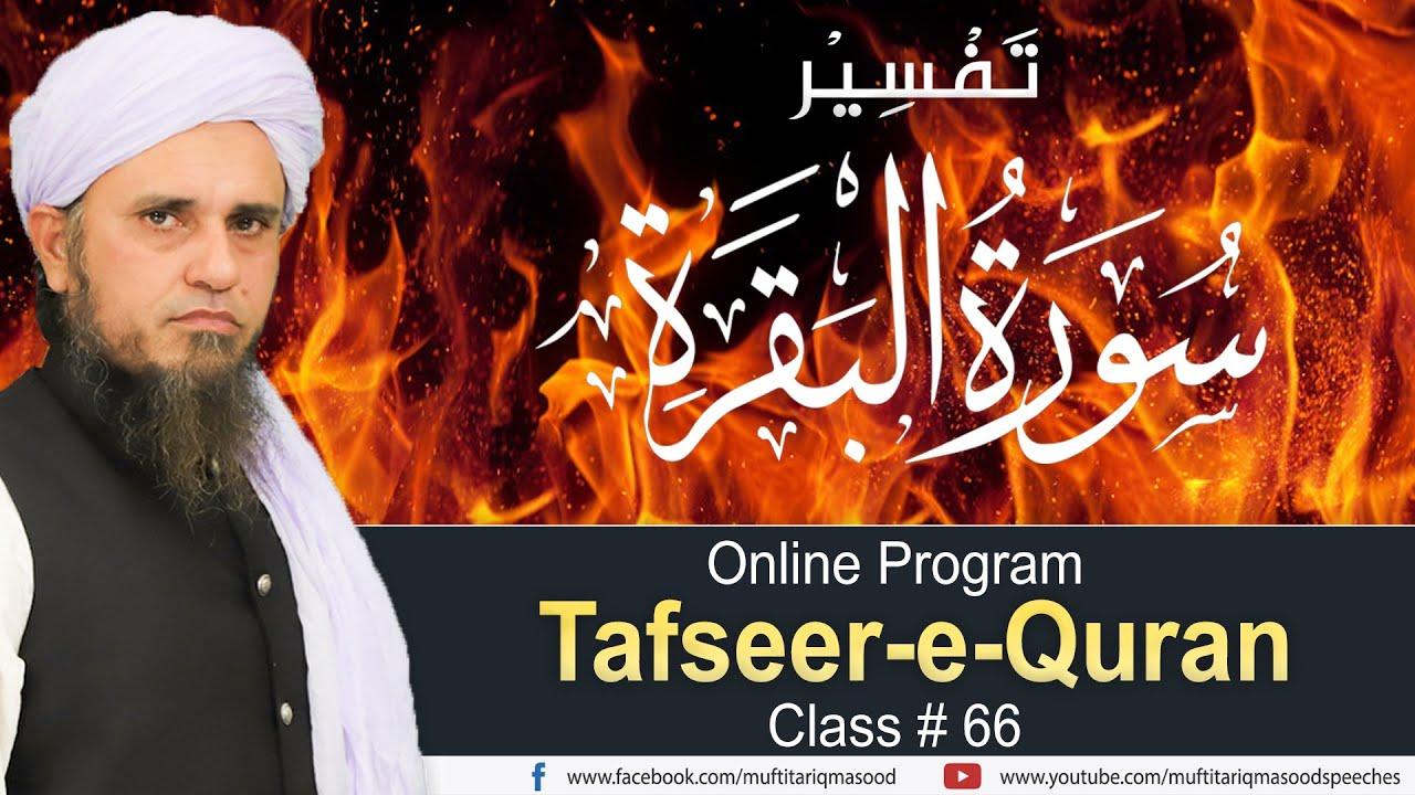 Online Program Tafseer-e-Quran Class # 66 | Mufti Tariq Masood Speeches 🕋