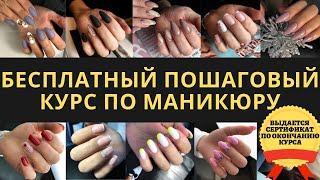 Бесплатный КУРС МАНИКЮРА снятие гель лака опил формы ногтеи