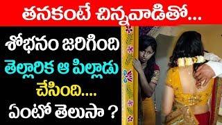 తనకంటేచిన్నవాడినిపెళ్లి చేసుకుందిశోభనంతెల్లారిఆపిల్లాడుఇచ్చినపెద్దషాక్ఏంటోతెలిస్తేLatest Telugu News