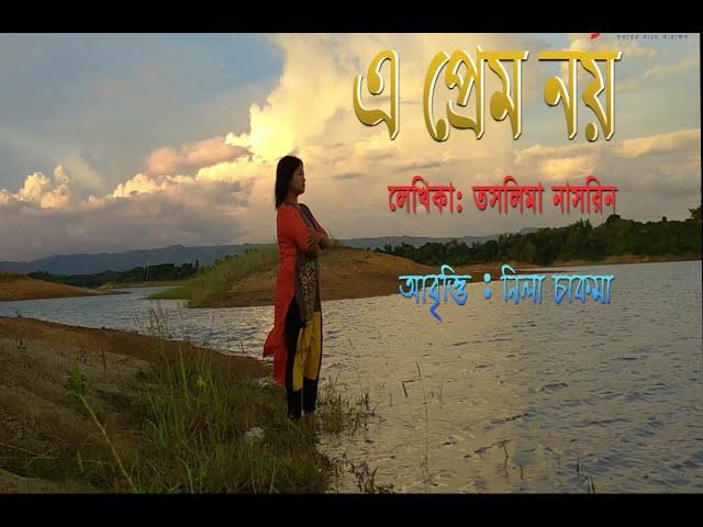 এ প্রেম নয় ( তসলিমা নাসরিন ) by chattolarkhabor