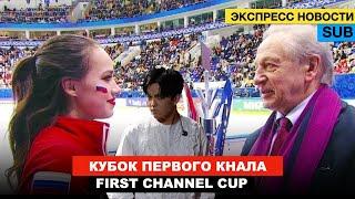 Кубок Первого Канала по фигурному катанию и Димаш Адажио вновь принесла удачу