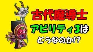 """『城ドラ』コラボキャラ""""古代魔導士""""アビリティ3はどうなのか!?【城とドラゴン】【ファイアー飯塚】"""