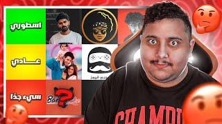 تقييمي لليوتيوبرز العرب 🔥 | مع هنودي