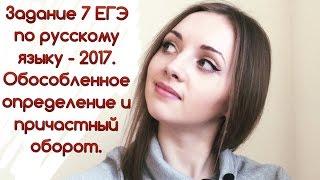 Задание 7 ЕГЭ по русскому языку. Обособленное определение и причастный оборот [IrishU]