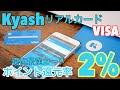 Kyash(キャッシュ)リアルカード・以前のLINEPayカードを彷彿とさせるプリペイド式カードご紹介