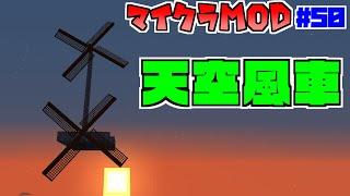 【マイクラMOD】#50  天空風車とハンマーミル【HeatAndClimateMOD】
