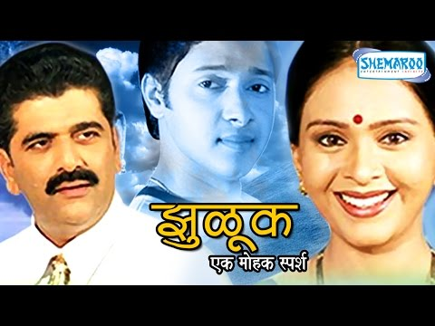 Zuluk | Full Marathi Movie | Girish Oak | Shreyas Talpade | Aishwarya Narkar | Marathi Latest Movies