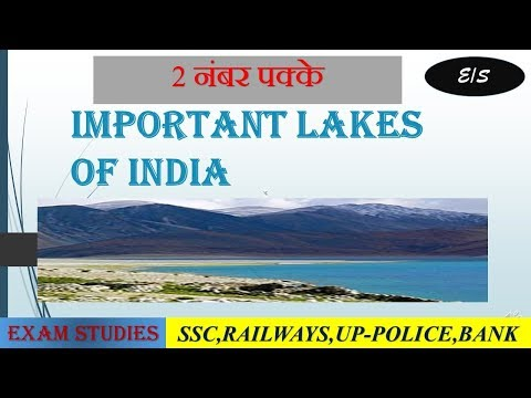 IMPORTANT LAKES OF INDIA || EXAM STUDIES || UPPSC SSC RAILWAYS BANKING UP-POLICE