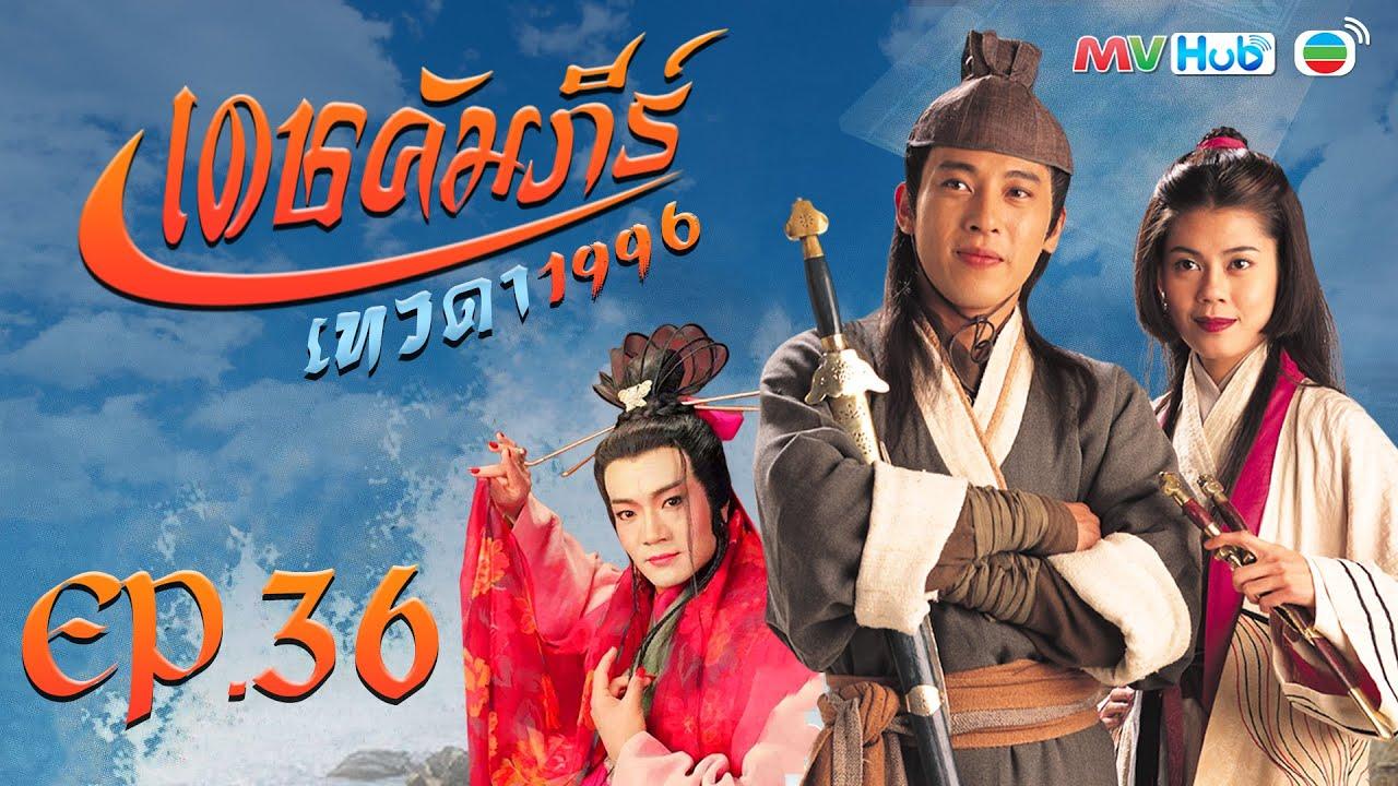 ซีรีส์จีน | เดชคัมภีร์เทวดา (STATE OF DIVINITY) [พากย์ไทย] |EP.36| TVB Thailand | MVHub