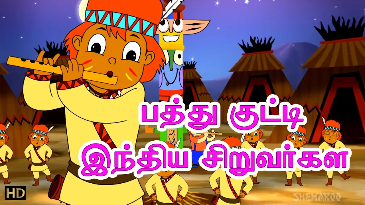 10 Little Indians | Tamil Nursery Rhymes for Children | HD ...