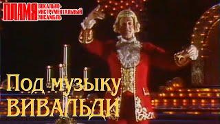 """ВИА """"ПЛАМЯ"""" - Под музыку Вивальди (1986)"""