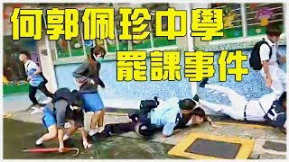 【反送中】(9.3)大埔【何郭佩珍中學】學生罷課事件2