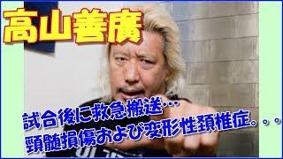プロレスラーの高山善廣(50)が4日のDDT豊中大会で救急搬送され...