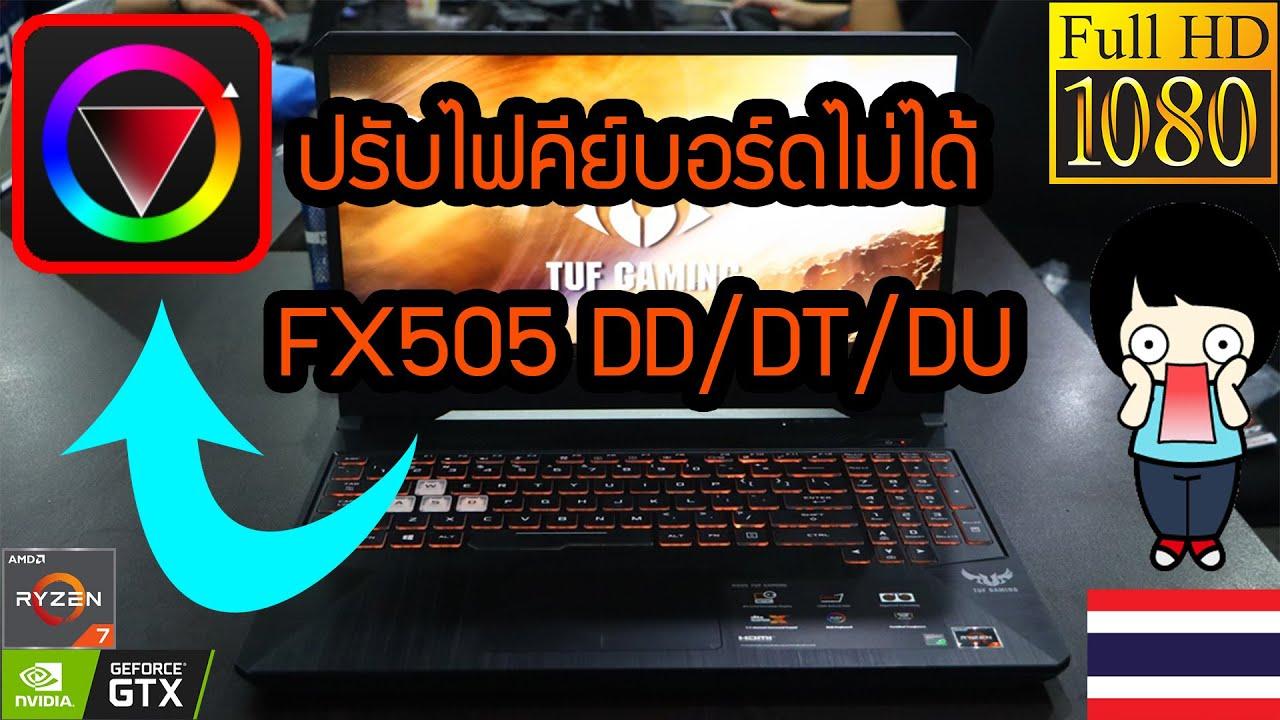 เปลี่ยนไฟคีย์บอร์ด FX505DD/DT/DU ด้วย TUF Aura Core