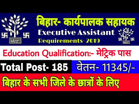 Panchayati Raj Department- Bihar- Executive Assistant- Banka Requirements 2019