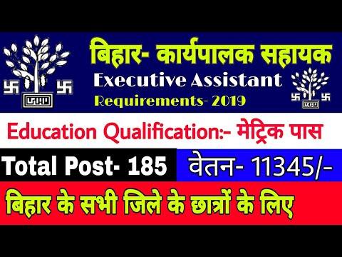 Panchayati Raj Department- Bihar- Executive Assistant- Banka Requirements 2019