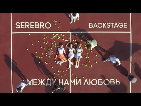 SEREBRO - Между нами любовь (Backstage) thumbnail