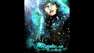 pazhangala vishamulla irandam ulagam songs