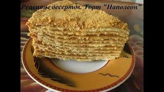 Рецепты десертов. Торт Наполеон