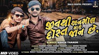 Jiv Thi Anmol Maro Dost Jaan Chhe Ashok Thakor Hd Paresh Patel Official