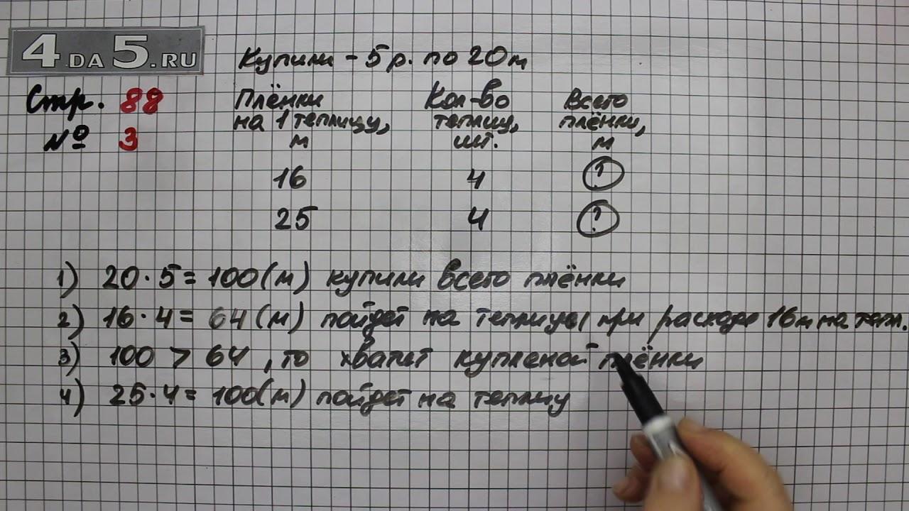 решебник по математике 4 класс аргинская ивановская кормишина часть 2